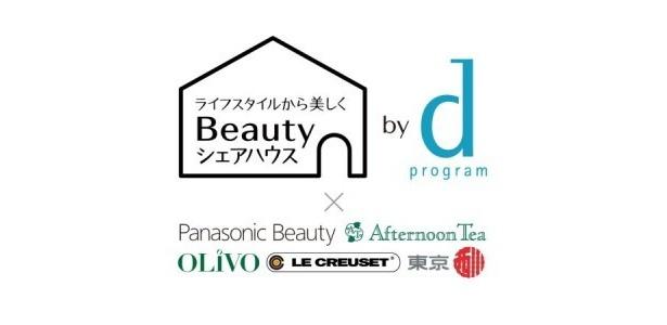 """日本初!""""ライフスタイルから女性を美しく""""をテーマにしたシェアハウスがオープン"""