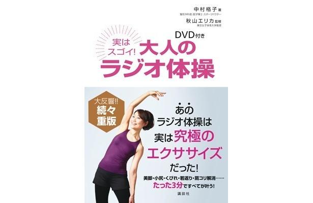 ラジオ体操の本も出版される人気ぶり