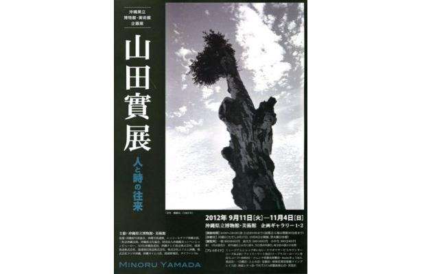 戦後沖縄の人や風景を写した写真を一堂に集めた「山田實展 人と時の往来―写真でつづるオキナワ」