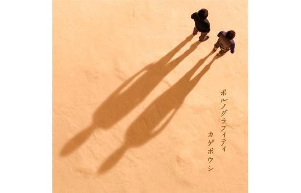 「カゲボウシ」ジャケット(初回盤)