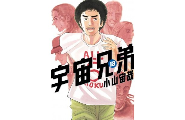 「宇宙兄弟」 最新刊19巻は10月23日(火)発売