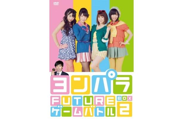 「ヨンパラ」DVD第2弾が9月14日より発売