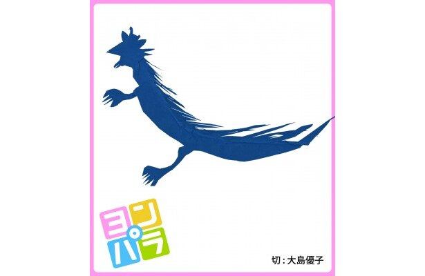 たてがみの出来にうなってしまう大島優子の「龍」の切り絵