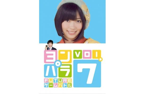 「ヨンパラ Future ゲームバトル Vol.7」の映像特典は指原莉乃セレクション