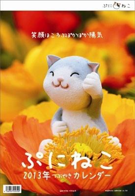 """紙粘土で作られた、ゆるカワ猫の""""ぷにねこ""""カレンダーが登場"""