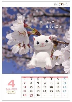 """桜の季節。白猫バージョンの""""ぷにねこ""""がキュート!"""