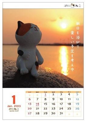 """1月、日の出を迎える""""ぷにねこ"""""""