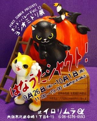 大阪では個展も開催!
