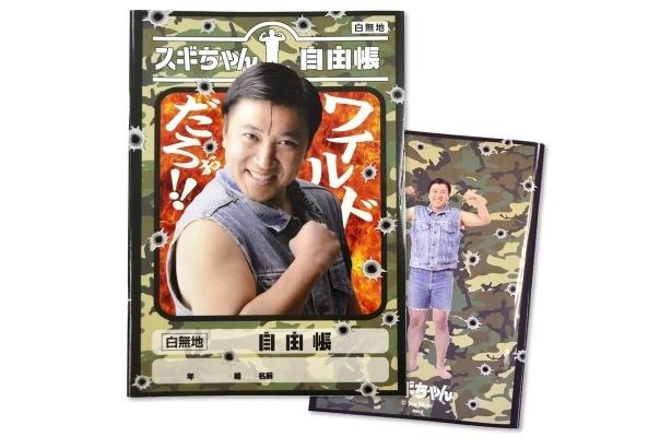 スギちゃんのワイルドなポーズが印象的!「スギちゃん 自由帳」(各315円/全2種)