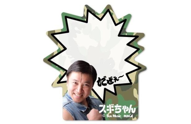 「スギちゃん ふせんメモ」(カモフラ)