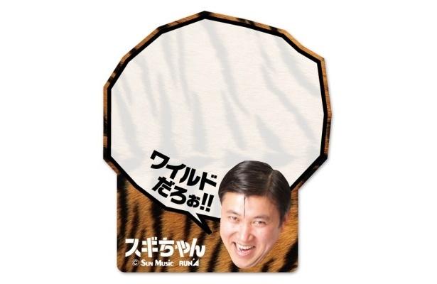 「スギちゃん ふせんメモ」(タイガー)