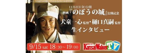 9/15(土)18:30より関西ウォーカーTVにて生配信!