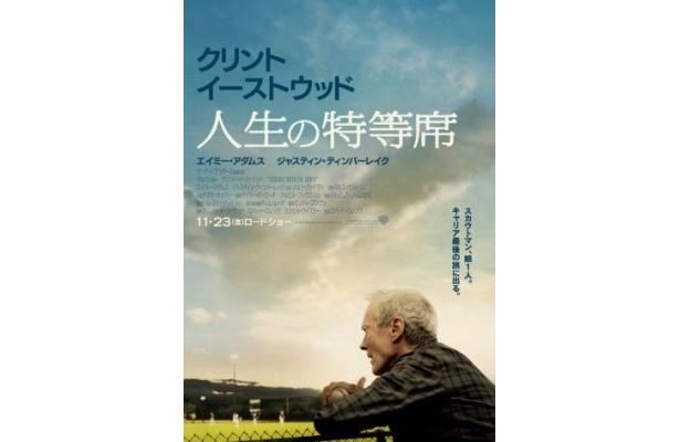 『人生の特等席』で年老いたメジャーリーグのスカウトマンを演じているクリント・イーストウッド