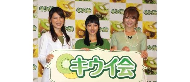 キウイ会を発足した友利新医師、石原さとみ、新山千春(写真左から)