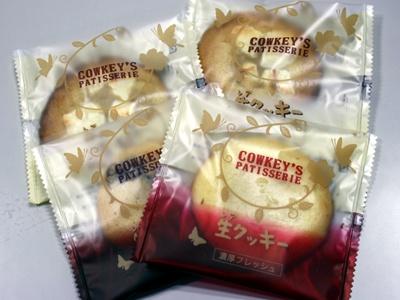 ちなみに青華堂では、「生クッキー」も発売。やわらかくて旨い!