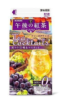 8月発売の「キリン 午後の紅茶 ティーカクテルズ 実りの巨峰&マスカット」