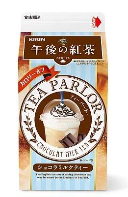 9/11発売の「キリン 午後の紅茶 ティーパーラー ショコラミルクティー」