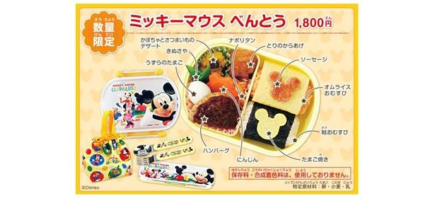 数量限定、見た目もカワイイ「ミッキーマウス べんとう」(1800円)