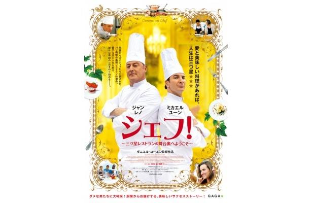 超高級三ツ星フレンチレストランのベテランシェフを演じるジャン・レノ
