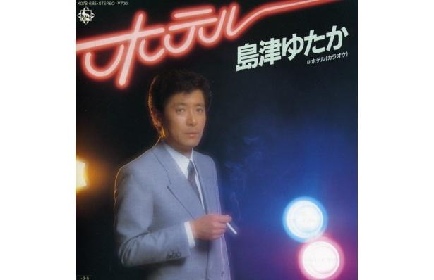 不倫の歌の中でも救われない度ゲキ高。島津ゆたか「ホテル」(1985年/キングレコード)