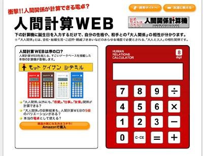 話題になった「人間計算WEB」