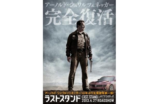 アーノルド・シュワルツェネッガーの主演復帰作第一弾『ラストスタンド』