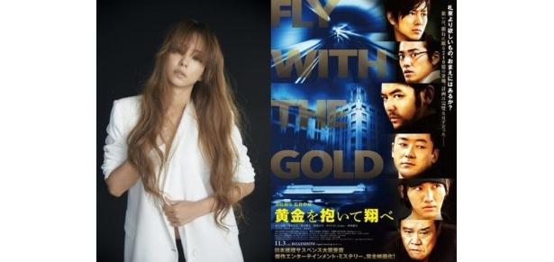 『黄金を抱いて翔べ』の主題歌「Damage」を歌う安室奈美恵
