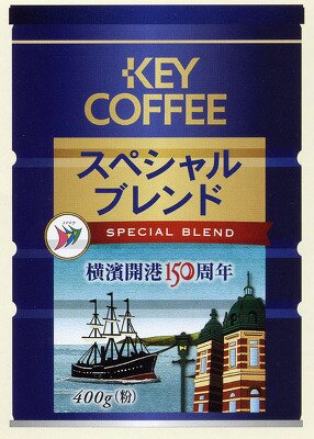 キーコーヒー 缶 スペシャルブレンド 横浜開港記念(400g)