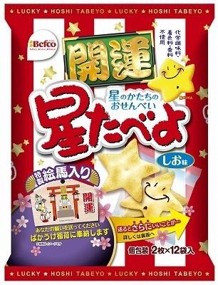 「開運星たべよ」(220円)