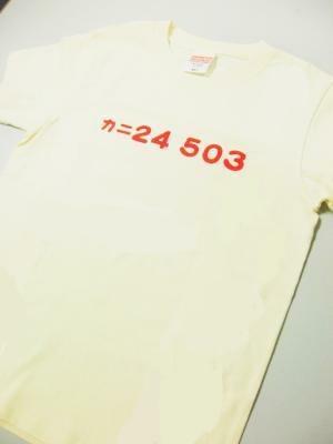 注目度高し!オシャレかわいいトレインTシャツ