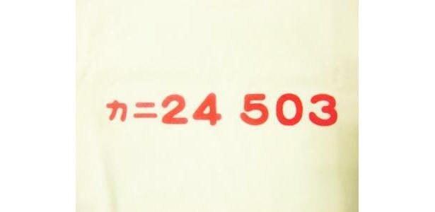 """""""カニ24 503""""Tシャツは、アイボリーの生地に赤文字が◎。デニムやロングスカートに合わせたい"""