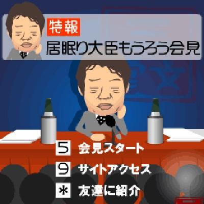 携帯ゲーム「居眠り大臣もうろう会見」は、今や30万アクセスを超える人気ゲーム