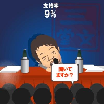居眠りで支持率9%に降下の「大臣くん」