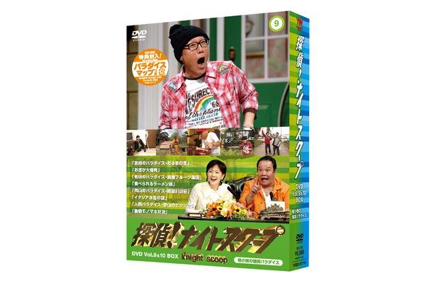 「探偵! ナイトスクープDVD Vol.9&10 BOX」¥5960(税込)