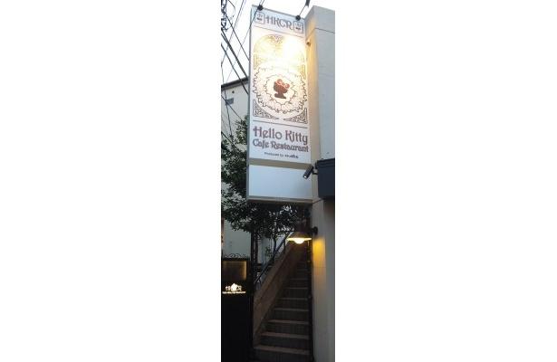 横浜元町にオープンの新店舗はシック&エレガンスがテーマのカフェレストラン