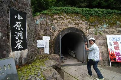 未知なる洞窟探検に出発だ!