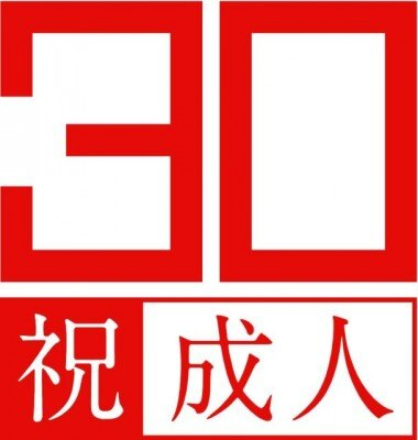 「30歳の成人式」ロゴマーク
