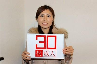 「30歳の成人式」イメージビジュアル