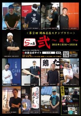 らの道2013 関西名店スタンプラリー~進撃~