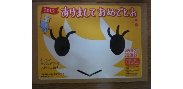 """3月末に惜しくも引退の岐阜県""""やなな""""からネクロマンへ届いた段ボールの年賀状。これで励まされたそうだ"""