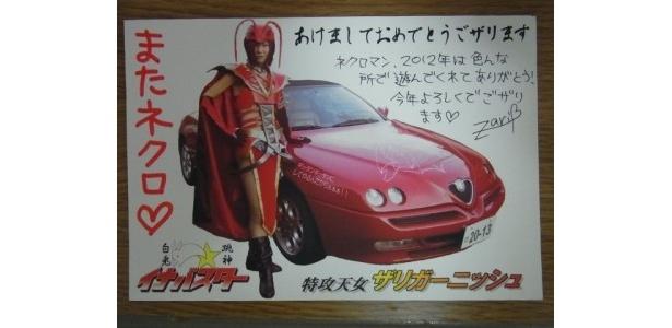 鳥取県のご当地ヒーロー・白兎跳神☆イナバスターの敵役ザリガー二ッシュからも年賀状