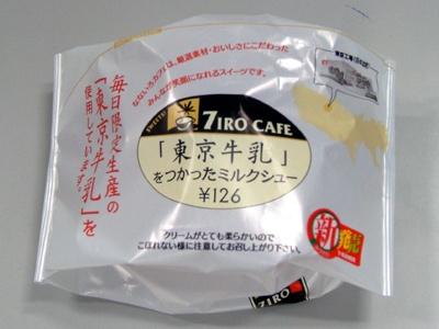 今まで大田区と一部の世田谷区でしか買えなかった「『東京牛乳』をつかったミルクシュー」