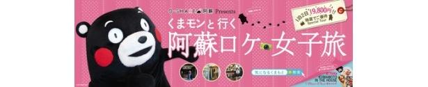 【写真を見る】こちらもピンクで女子旅をPR