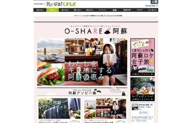 1/17(木)~3/31(日)まで開設されている特設WEBサイトのイメージ