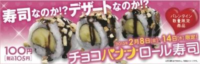 全国のくら寿司でバレンタイン期間のみ数量限定販売する「チョコバナナロール寿司」のお味は?!