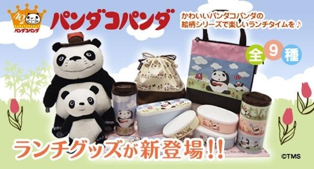 機能性にも優れた全9種類のパンダコパンダ・ランチシリーズが2月8日(金)より新発売!