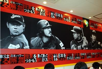 日本代表選手のポスターがズラリ