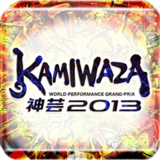 「KAMIWAZA」の第2回大会を盛り上げるユニークARアプリが登場!