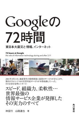 「Googleの72時間 東日本大震災と情報、インターネット」(電子書籍版950円)