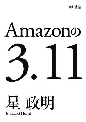 【写真を見る】「Amazonの3.11」(電子書籍オリジナル100円)
